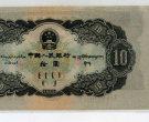 第二套人民币大黑十价格多少?有哪些市场投资价值?