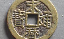永历通宝是哪个朝代铸造的?永历通宝有什么特点?