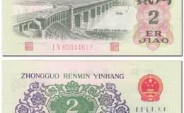 第三套人民币贰角现在什么价?第三套人民币贰角暗记在哪里?
