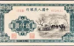 第一套人民币伍仟圆蒙古包价格是多少?有哪些收藏价值?