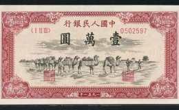 第一套人民币10000元骆驼价格是多少?其收藏价值是什么?