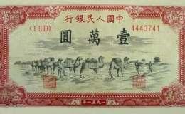 第一套人民币骆驼队价值多少钱?浅析其收藏价值