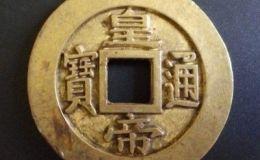 皇帝通宝哪个版本价值高?皇帝通宝市场价值如何?
