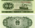回收1953年五分纸币价格表 1953年五分纸币多少钱?