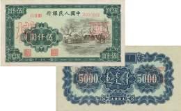蒙古包人民币真假辨别怎么做?附真假辨别技巧