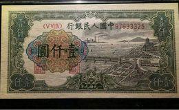 1949年1000元人民币现在值多少钱?1949年1000元人民币价格表
