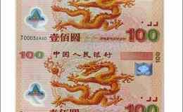 千禧龙钞两连体最新报价是多少?千禧龙钞两连体价值