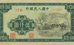 第一套人民币伍仟圆蒙古包值得收藏吗?伍仟元蒙古包存世量