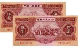 第二版红五元图片 第二版红五元价格是多少?