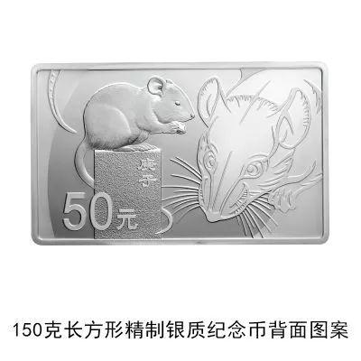 十二生肖金银币之方形纪念币