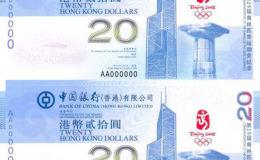 香港20元四连体奥运钞收藏价值有哪些?香港20元四连体奥运钞价格