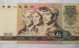 第四版人民幣9050收藏價值有哪些?