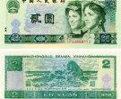 第四套人民币二元1990年版的多少钱?