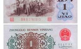 第三套人民币背绿水印目前市场价格多少钱?