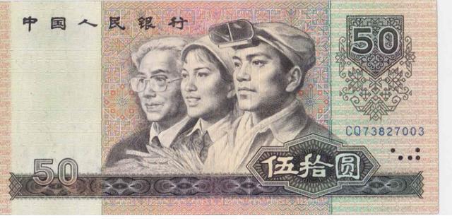 第四套人民币五十元价格值多少钱?