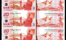建国50周年叁连体纪念钞最新价格是多少钱?