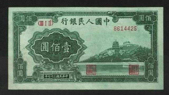 1949年100元�r格欧美黄片种子是多少�X?1949年100元回收行情