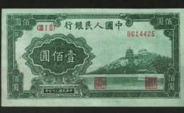 1949年100元价格是多少钱?1949年100元激情小说行情