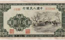 1951年5000元蒙古包纸币价格值多少钱?1951年5000元蒙古包纸币回收