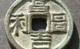 西域铸币之高昌吉利什么时候发行的?高昌吉利价格多少钱?