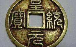 皇祐元宝小平钱有什么特征?皇祐元宝价值有什么不一样?