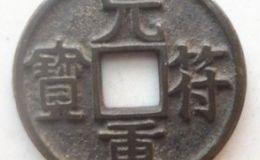 元符重宝存世量怎么样?元符重宝市场前景怎么样?