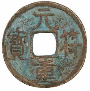 元符重宝收藏价值怎么样?收藏元符重宝需要注意什么?