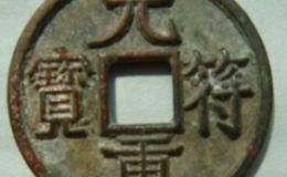 元符重宝钱币发展历程,元符重宝背景历史介绍
