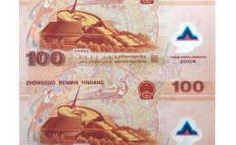 2000年千禧龙钞双连体价格多少?2000年千禧龙钞双连体行情