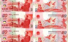 建國50周年三張連體鈔圖片價格介紹 值得入手收藏嗎?