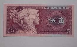 第四套人民幣8005的收藏價值有哪些?值得收藏投資嗎?
