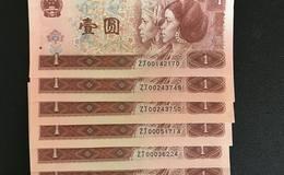回收第四套人民幣1元百連號價格是多少?