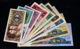 第四套旧版人民币回收价格表 第四套旧版人民币哪里回收?