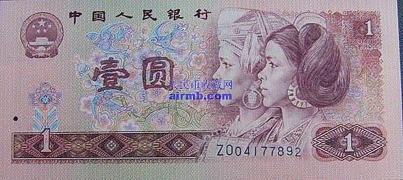 第四套人民币1元