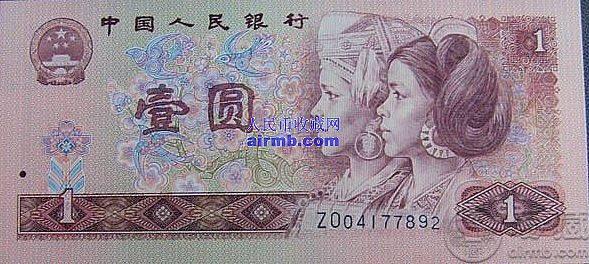 96年1元纸币发展潜力巨大
