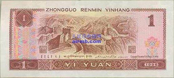 1996年1元人民币认识需要加强