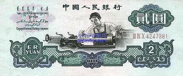 理智投资1960年2元