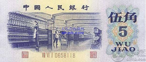 1972年5角人民币的收藏价值