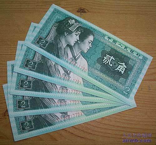 80版2角人民币的价值