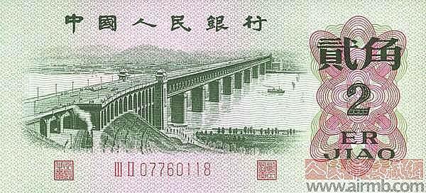 武汉长江大桥2角的的图案价值