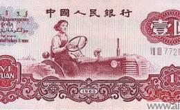 第三套人民币1元行情分析