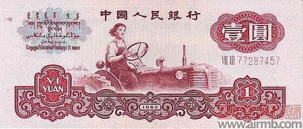 60年纸币1元专家预测