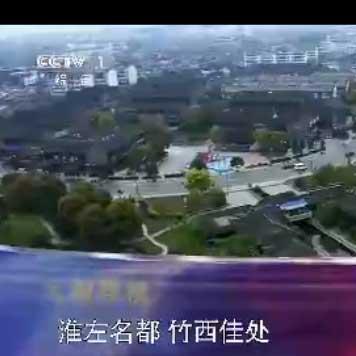 CCTV《寻宝》节目 20150603 走进扬州