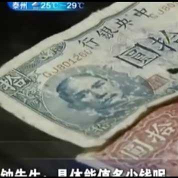 民国纸币随不能兑换 但能收藏