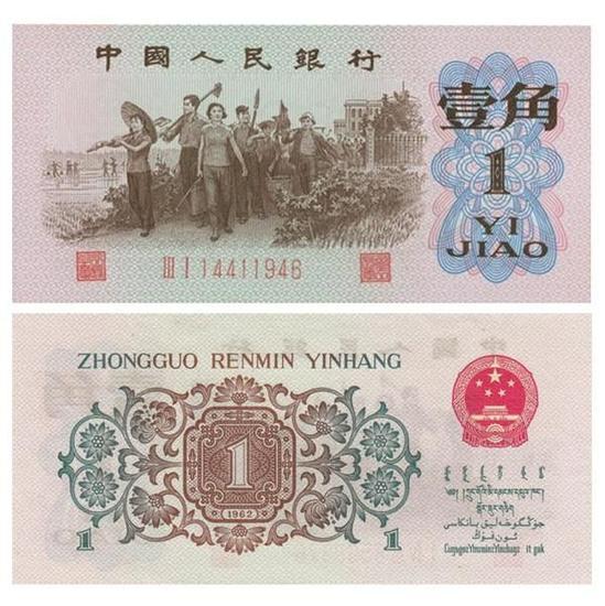 第三套人民币1角价格   第三套人民币1角投资价值