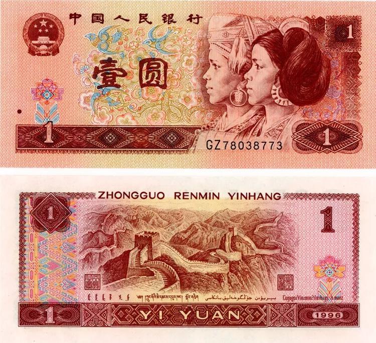1996年的一元纸币价格   1996年的一元纸币值得激情电影吗