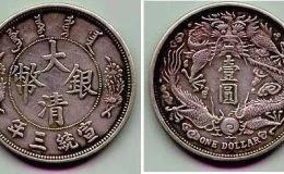清朝钱币价格 哪种清朝钱币值钱
