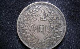 民国三年袁大头银元价格表  一枚袁大头现在值多少钱