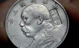 最普通的1元袁大頭價格   最普通的1元袁大頭值多少錢