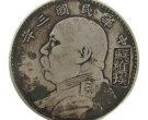 现在古钱币银元袁大头价值多少钱    现在民国时期的袁大头值多少钱